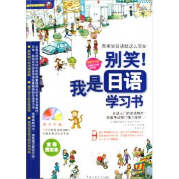 别笑我是日语学习书(附光盘完整学习版全彩图文本)
