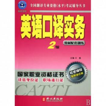 英语口译实务(附光盘2级*新修订版)/全国翻译专业资格水平考试辅导丛书