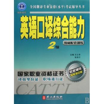 英语口译综合能力(附光盘2级*新修订版)/全国翻译专业资格水平考试辅导丛书