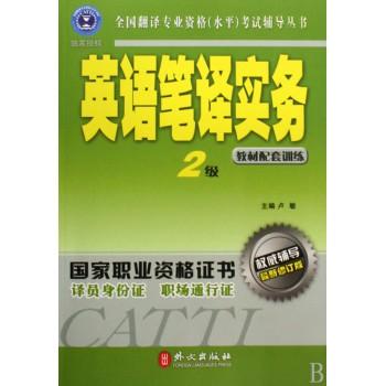 英语笔译实务(2级*新修订版)/全国翻译专业资格水平考试辅导丛书