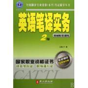 英语笔译实务(2级最新修订版)/全国翻译专业资格水平考试辅导丛书
