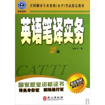 英语笔译实务(2级*新修订版)/全国翻译专业资格<水平>考试指定教材