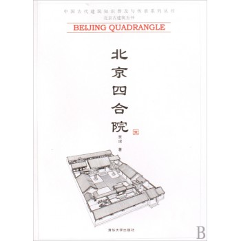 北京四合院/中国古代建筑知识普及与传承系列丛书