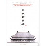 北京紫禁城/中国古代建筑知识普及与传承系列丛书