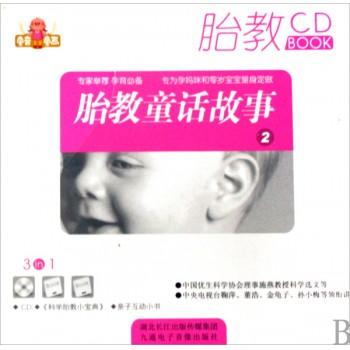 CD胎教童话故事<2>(附书)
