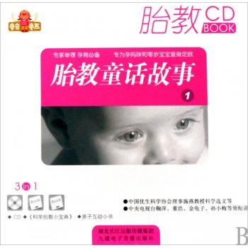 CD胎教童话故事<1>(附书)