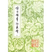 渔洋精华录集释(上中下)/中国古典文学丛书