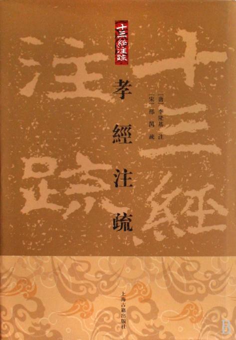 孝经注疏(十三经注疏)(精)