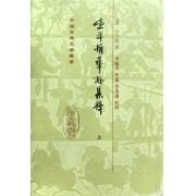 渔洋精华录集释(上中下)(精)/中国古典文学丛书