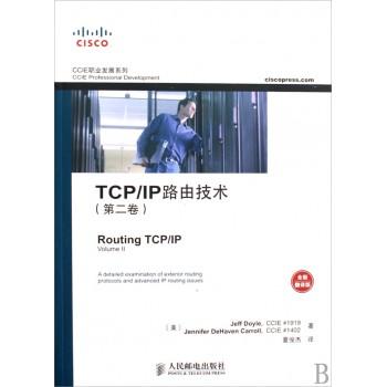 TCP\IP路由技术(第2卷全新翻译版)/CCIE职业发展系列