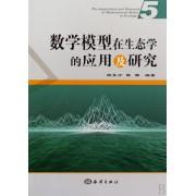 数学模型在生态学的应用及研究(5)