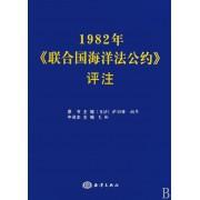 1982年联合国海洋法公约评注