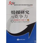 情报研究与竞争力/图书馆学情报学档案学理论与实践系列丛书
