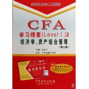 CFA学习精要<LevelⅠ>2经济学资产组合管理/CFA考试LevelⅠ辅导系列