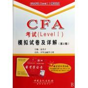 CFA考试<LevelⅠ>模拟试卷及详解/CFA考试LevelⅠ辅导系列