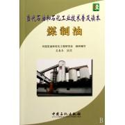 煤制油/当代石油和石化工业技术普及读本