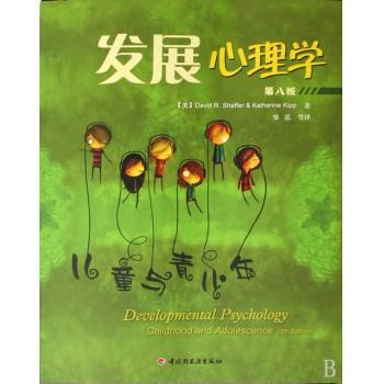 发展心理学(第8版)