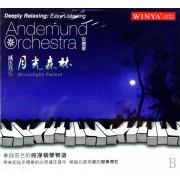 CD安德蒙减压音乐(月光森林)
