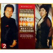 CD风靡世界的中外歌剧名曲(2碟装)