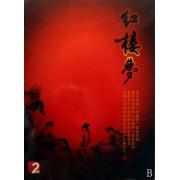 CD红楼梦(2碟装)