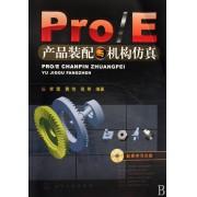 Pro\E产品装配与机构仿真(附光盘)