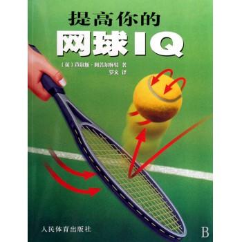 提高你的网球IQ