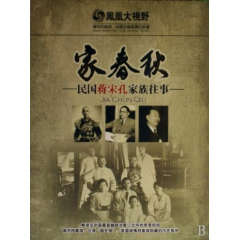 DVD家春秋民国蒋宋孔家族往事(5碟装)