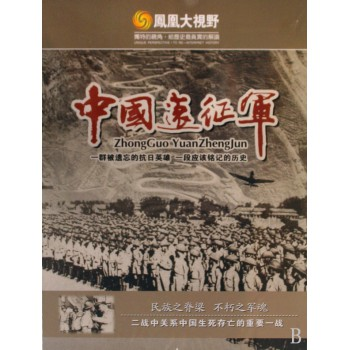 DVD中国远征军(5碟装)