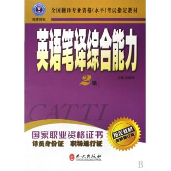 英语笔译综合能力(2级*新修订版全国翻译专业资格水平考试指定教材)