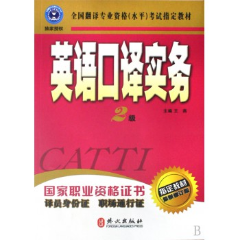 英语口译实务(附光盘2级*新修订版全国翻译专业资格水平考试指定教材)