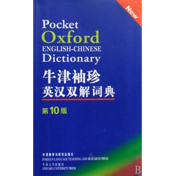 牛津袖珍英汉双解词典(**0版)