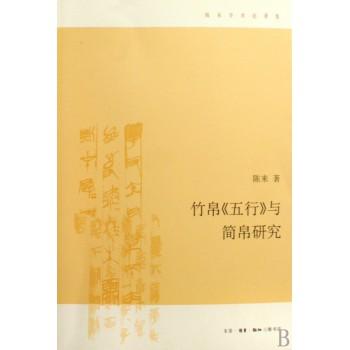 竹帛五行与简帛研究/陈来学术论*集