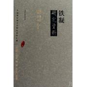 铁凝研究资料(乙种)/中国新时期文学研究资料汇编