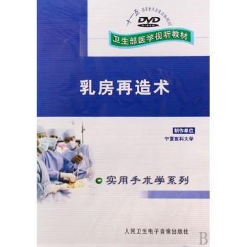 DVD乳房再造术(卫生部医学视听教材)/实用手术学系列