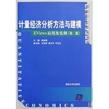 计量经济分析方法与建模(EViews应用及实例)/数量经济学系列丛书