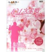 CD101次求婚(3碟附书)