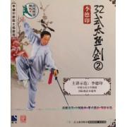 VCD李德印32式太极剑<2>(福光)
