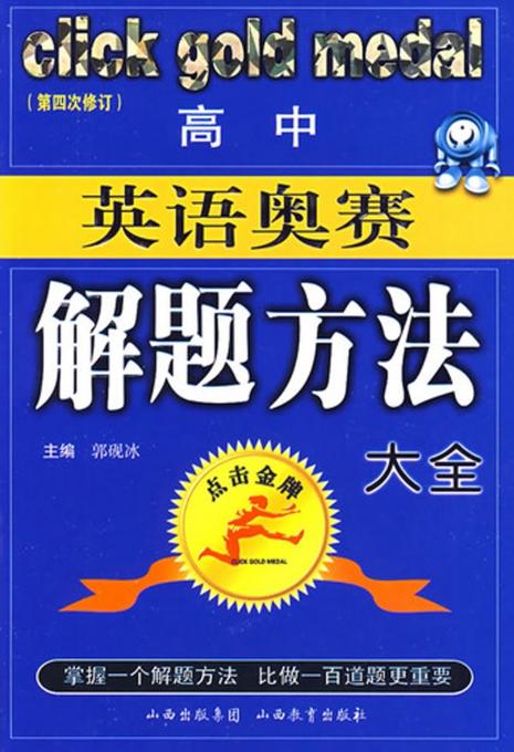 高中英语奥赛修订特点方法(第4次解题)/点击金北京作文的大全高中图片