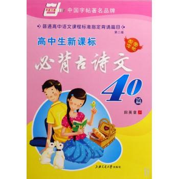 高中生新课标必背古诗文40篇/华夏万卷