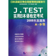 J.TEST实用日本语检定考试2008年真题集(附光盘A-D级)