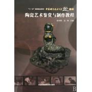 陶瓷艺术鉴赏与制作教程(中国科学技术大学精品教材)