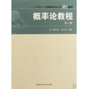 概率论教程(中国科学技术大学精品教材)