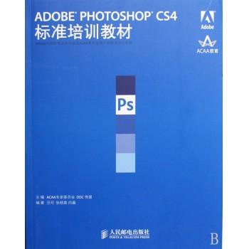 ADOBE PHOTOSHOP CS4标准培训教材