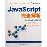 JavaScript完全解析