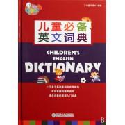儿童必备英文词典(精)/童年有声系列