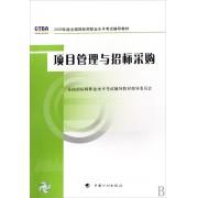 项目管理与招标采购(2009年版全国招标师职业水平考试辅导教材)