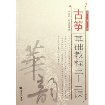 古筝基础教程三十三课(简谱版)
