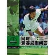 网球竞赛规则问答/竞赛规则问答系列丛书