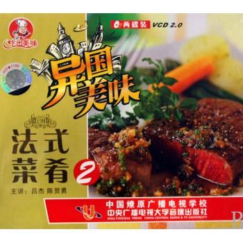 VCD异国美味法式菜肴<2>(2碟装)