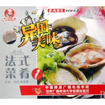 VCD异国美味法式菜肴<1>(2碟装)